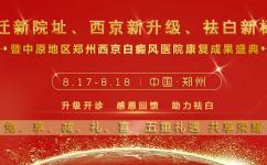郑州西京乔迁升级盛典,五重礼遇共享荣耀